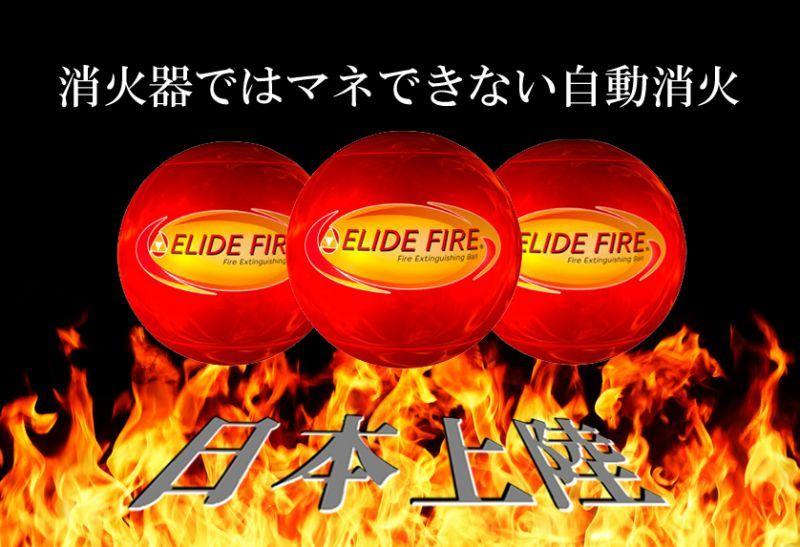 初期消火ボール ELIDE FIRE