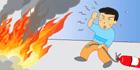 消火器の消火方法3