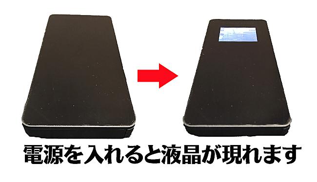 モバイルバッテリー型カメラの液晶