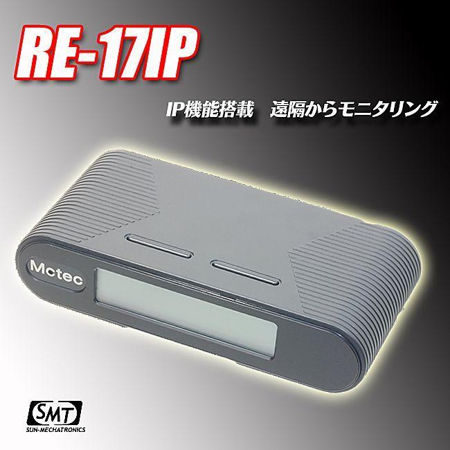 サンメカトロニクス社 RE-17IP