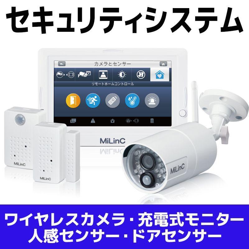 防犯カメラセット MiLinC セキュリティシステム LCS-101SD の激安販売 ...