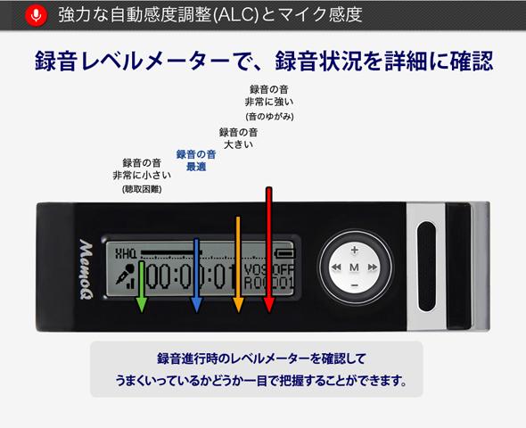 超小型ボイスレコーダーの感度調整