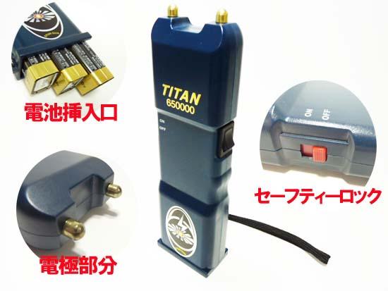 TITAN 62.5万Vスタンガン