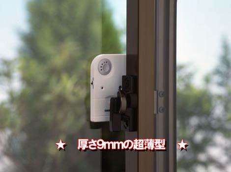 警戒ランプ付 超薄型防犯振動アラーム