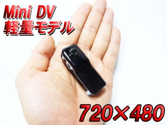超軽量 小型カメラ