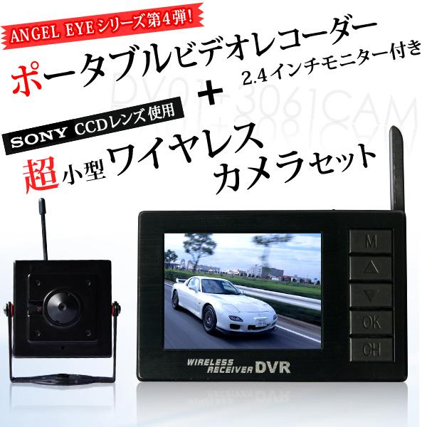 無線有線両対応 液晶モニター&小型カメラ