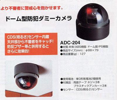 ドーム型 防犯ダミーカメラ